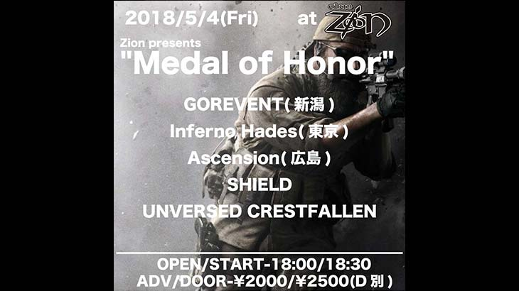 「Medal of Honor」5月4日開催 出演:Gorevent、Inferno Hades、Unversed Crestfallen ほか