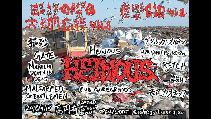 Heinous Japan tour「臨終の際の大切な心得」&「痙攣GIG」4月15日開催 出演:HEINOUS・RETCH・ゲシュレックトオルガン ほか