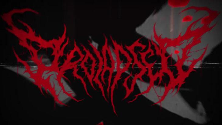 Prolapsed ミュージックビデオ「Flashlight」公開