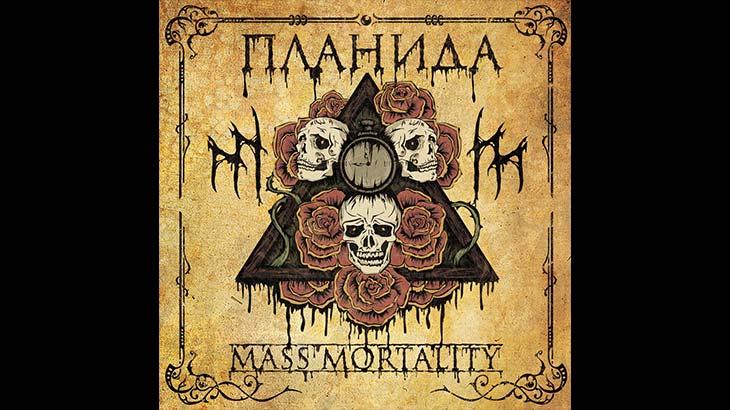 Mass Mortality デビューアルバム「Планида」リリース